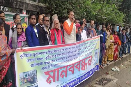 বাংলাদেশ হিন্দু ফোরাম