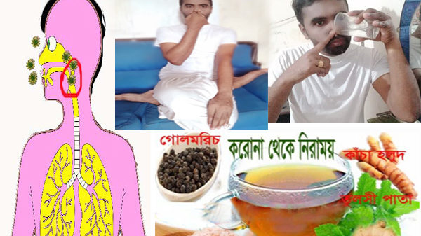 coronavirus recover without medication; , coronavirus recover, corona prevent, coronavirus prevent, coronavirus protect, covid-19 protect, covid-19 prevent, without medicine corona prevent, without medicine corna protect, without medication, ঔষধ ছাড়াই করোনা নিরাময়, ঔষধ ছাড়াই করোনা প্রতিরোধ, ঔষধ ছাড়াই করোনা জয়, করোনাভাইরাস পরাজয়;