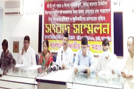 বাংলাদেশ জাতীয় হিন্দু মহাজোট