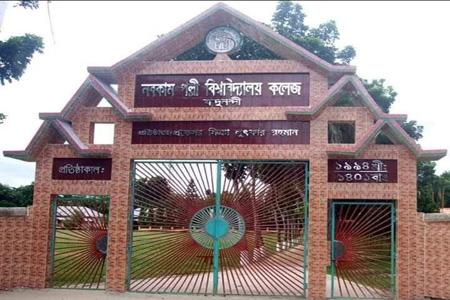 ফরিদপুরের নবকাম পল্লী কলেজ গভর্নিংবডির নির্বাচন ১৫ই ফেব্রয়ারী