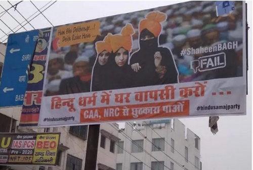 হিন্দু ধর্মে ফিরে এলে CAA NRC নিয়ে স্বস্তি পাবে, বিতর্কিত সাইনবোর্ডে তোলপাড়