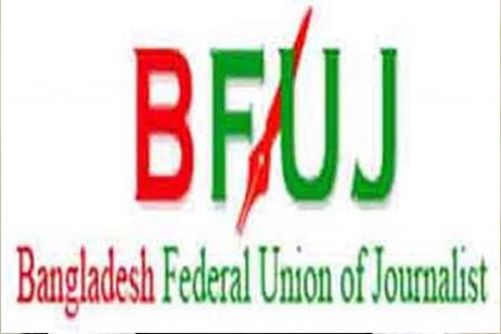 https://thenewse.com/wp-content/uploads/Bangladesh-Federal-Union-of-Journalists.jpg