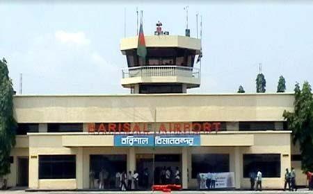 https://thenewse.com/wp-content/uploads/Barishal-Airport.jpg