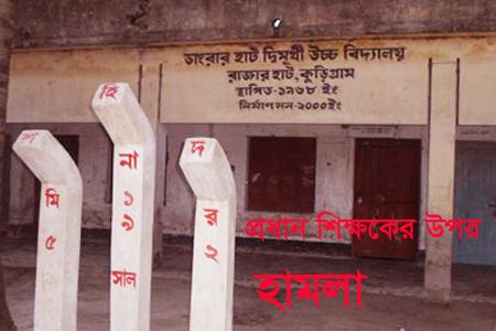 রাজারহাটে ডাংরারহাট উচ্চ বিদ্যালয়