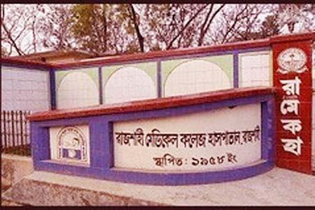 https://thenewse.com/wp-content/uploads/Rajshahi-Medical-College.jpg