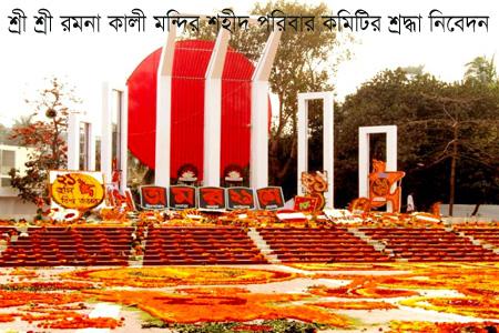 রমনা কালী মন্দির