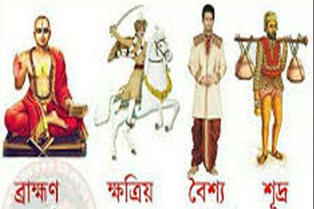 বর্ণভেদেই হিন্দুদের বিনাশ