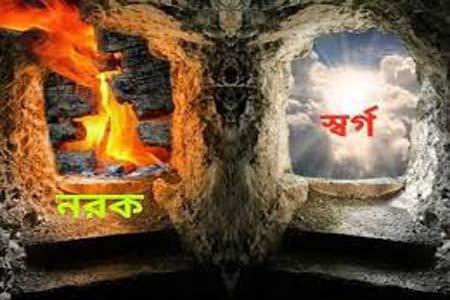 বেদে স্বর্গ-নরক