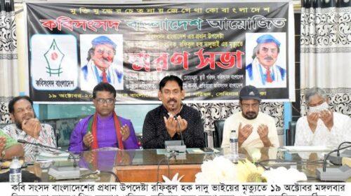 রফিকুল হক দাদু ভাইয়ের স্মরণে আলোচনা ও দোয়া মাহফিল অনুষ্ঠিত