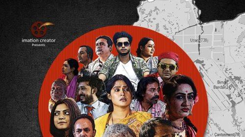 ৫ বছর পর মুক্তি পাচ্ছে আলোচিত চলচ্চিত্র 'ঢাকা ড্রিম'