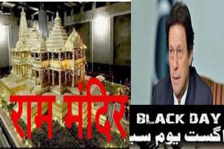 পাকিস্তানের 'কালো দিবস' ঘোষণা