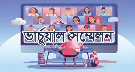 """আজ শুরু """"পঞ্চাশে বাংলাদেশ: অনিশ্চিত যাত্রা থেকে উন্নয়নের রোল মডেল"""" ভার্চুয়াল সম্মেলন"""